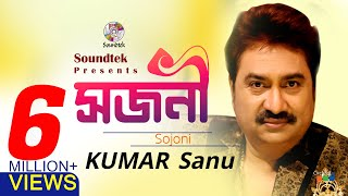 Kumar Sanu - Sojoni | সজনী | Bangla Hit Song | Soundtek