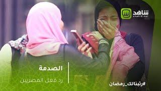 الصدمة | رد فعل صادم للمصريين