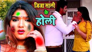 HD - असली बिहारी जिजा - साली होली ## Singer Naveen Raja Desi Holi Fok Saangeet # Bihar Express