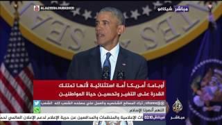 الرئيس باراك أوباما يلقي خطاب الوداع للشعب الأمريكي