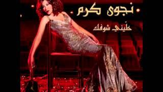 Najwa Karam...Allah Yeshghellou Balou | نجوى كرم...الله يشغلو بالو