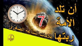 هل تعلم | علامات الساعة الصغرى - أن تلد الأمة ربتها - ح7 - اسلاميات hd
