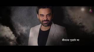 Mitthe noy   Habib Wahid   Lyrical Video   Bangla new song 2017   YouTube 2