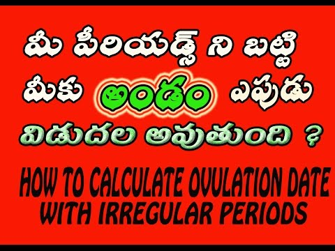 మీ పీరియడ్స్ ని బట్టి మీకు ఎపుడు అండం ?? || How To Calculate Ovulation Date With Irregular Periods