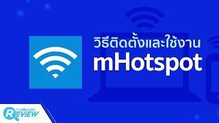 สอนติดตั้ง โปรแกรม mHotspot และวิธีใช้งาน mHotspot