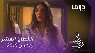 مسلسل الخطايا العشر - الحلقة (4) - بعد الخيانة.. هكذا تعيش سعاد لحظاتها #رمضان_يجمعنا