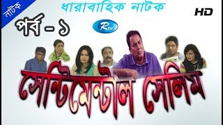 Sentimental Selim | Ep-01 | Zahid Hasan | Bangla Serial Drama | Rtv