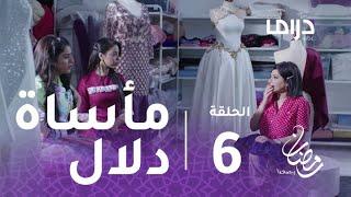 خذيت من عمري وعطيت - الحلقة 6 - يوسف يصدم شقيقته دلال ويشوه تصاميمها