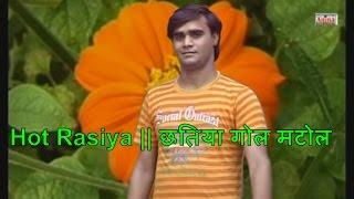 Hot Rasiya || छतिया गोल मटोल || Ramdhan Gujjar Anjana Cassettes