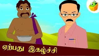 ஏற்பது இகழ்ச்சி (Yerpathu Igazhchi) | Aathichudi Kathaigal | Tamil Stories for Kids