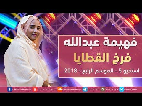 Xxx Mp4 فهيمة عبدالله فرخ القطايا استديو 5 2018 3gp Sex