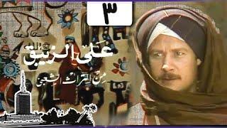 مسلسل ״علي الزيبق״ ׀ فاروق الفيشاوي – هدى رمزي ׀ الحلقة 03 من 14