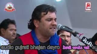 Kirtidan Gadhvi Dayro 2016 | Gayatri Ashram Gadhethad Live | Gujarati Dayro | 1