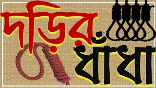 Riddle #12 The Famous ROPE Puzzle (দড়ি নিয়ে ধাঁধা) | Bangla Brain Teaser Puzzle