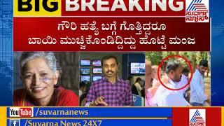 KT Naveen Kumar Knows Gauri Lankesh Killer, But Not Revealing Name, Suspects SIT