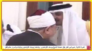 للمرة الثانية...تميم أمير قطر يقبّل عمامة الشيخ القرضاوى...وشاهد زوجات القرضاوي وأولاده وحكام قطر