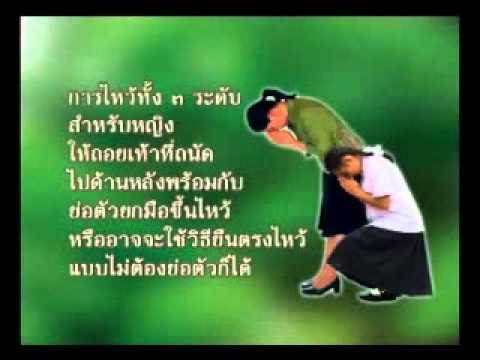 มารยาทไทย งามอย่างไทย
