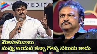 Chiranjeevi Funny Satires on Mohan Babu   Chiranjeevi   Mohan Babu   Telugu Filmnagar