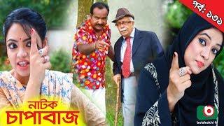 Bangla Comedy Natok | Chapabaj | EP - 131 | ATM Samsuzzaman, Hasan Jahangir, Joy, Eshana, Any