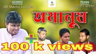 নাটকঃ অমানুষ। Belal Ahmed Murad।Bangla Natok। Comedy Natok।Sylheti Natok।