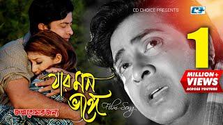 Mon Vange | Monir Khan | Shakib Khan | Apu Biswas | Bangla Movie Song | FULL HD