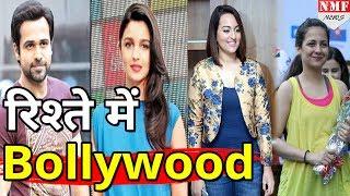 जानिए आपस में एक-दूसरे से कैसे Relate करते हैं ये Bollywood Stars
