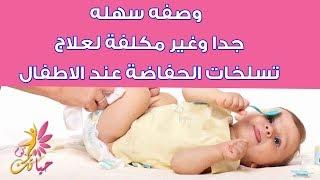 وصفه سهله جدا وغير مكلفة لعلاج تسلخات الحفاضة عند الاطفال