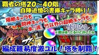 モンスト 覇者の塔書庫縛り無課金全階登頂編(20~40階)