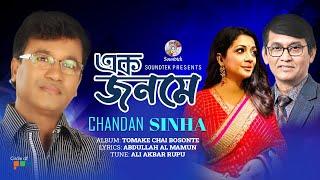 Chandan Sinha - Ek Jonome | Tomake Chai Bosonte | Soundtek