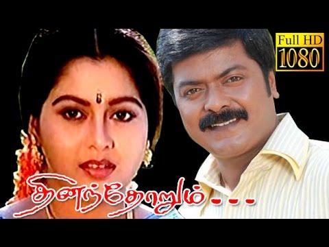 Tamil Full Movie HD | Thinamthorum | Murali,Suvalakshmi | Superhit Movie