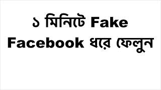 কিভাবে ফেক Facebook সনাক্ত করবেন   How To Identify Fake Profiles On Facebook (Super Easy & Fast)