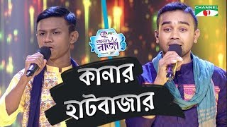 Kanar Hat Bazar   Duet Song   Prosanto   ACI XTRA FUN CAKE CHANNEL i GAANER RAJA   Channel i TV