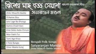 Satyaranjan Mandal | Bengali Folk Songs | Jhiler Machh Badda Seyana | Bangla Loksangeet