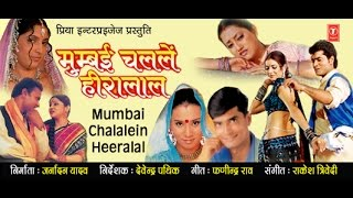 MUMBAI CHALLEN HEERALAL [ Full Bhojpuri Movie ]