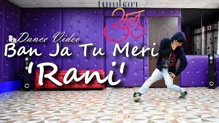 Ban Ja Tu Meri Rani Dance Video | Tumhari Sulu | Cover by Ajay Poptron