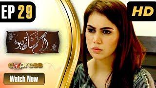 Drama | Agar Tum Saath Ho - Episode 29 | Express Entertainment Dramas | Humayun Ashraf, Ghana Aly