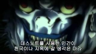 데스노트 01화 [한글자막]