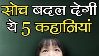 5 Stories in Hindi that can Impact your Life