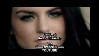 ترجمة أغنية جوجو - كارثة Disaster - JoJo ديزاستر zzee2009