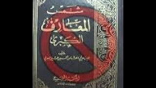 كتاب شمس المعارف (من أخطر الكتب في التاريخ) 18+