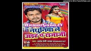 Rani Sata - Nathuniya Le Aiha Ae Raja Ji (Pramod Premi Yadav) - Bhojpuri 2017 Latest Album Song
