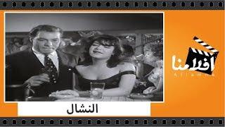 الفيلم العربي - النشال - بطولة فريد شوقى وشويكار و زيزى مصطفى