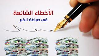 كيف تكتب الخبر الصحفي؟ (5) الأخطاء الشائعة في الصياغة | دورة فنون التحرير الصحفي