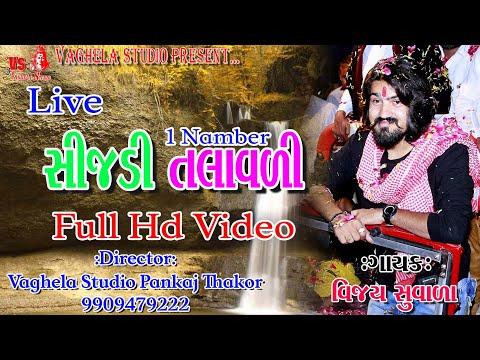 Xxx Mp4 Vijay Suvada Live Sijdi Talavdi Full Hd Video Vaghela Studio 3gp Sex