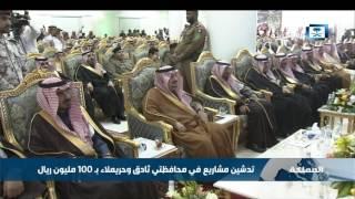 أمير الرياض يدشن عددا من المشاريع في محافظتي ثادق وحريملاء
