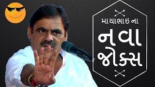 😅 mayabhai na new jokes -  dayro mayabhai ahir 2017 - bansidhar studio motha pt.2