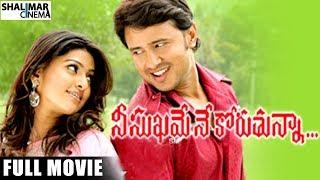 Nee Sukhame Ne Koruthunna Telugu Full Length Movie || Raja, Sneha