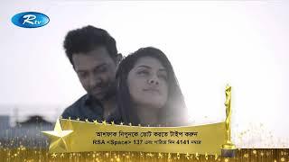 শ্রেষ্ঠ পরিচালক | 1 Hour Drama and Telefilm | Sunsilk Rtv Star Award 2017 | Rtv