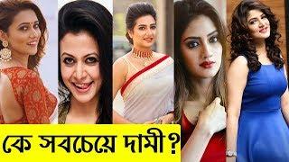 কলকাতার নায়িকাদের মধ্যে কে সবচেয়ে ধনী? || ছবি প্রতি কে কত টাকা নেন? || Bengali Film Actress Income