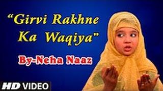 Girvi Rakhne Ka Waqeya || Neha Naaz || Sonic Qawwali || Latest Islamic Song